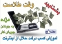 کسب درآمد نامحدود از این سایت ایرانی + ثروتمند شو